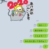 『[イコラブ] 佐々木舞香「2020年も樹愛羅かわいいやあ。」』の画像