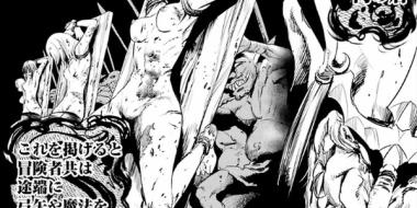 【激シコ】ゴブリンスレイヤーさん、女体の肉盾で戦争してしまう これはフェミさん激怒まったなし