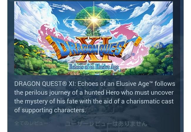 【悲報】Steam版『ドラクエ11』9月に発売!→日本語版が・・・