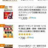 『Amazonランキング1位獲得!』の画像