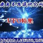 『9月19日放送「火山噴火とUFO」ムー10月号の記事について並木顧問の解説』の画像