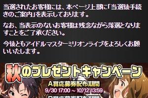 【グリマス】秋のプレゼントキャンペーン、当選結果が発表!