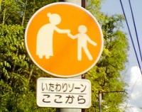 『この間の連休って何ウィーク?? :by 松本正敏』の画像