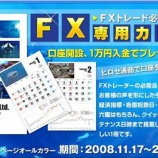 『1万円の入金だけで【為替カレンダー】プレゼント』の画像
