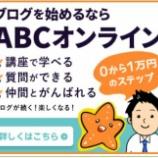『ABCオンラインブログの動画講座や相談、交流が出来る』の画像