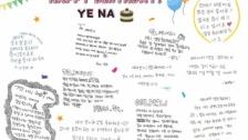 【IZ*ONE】イェナへの手紙、メンバーの個性が出まくってるなw