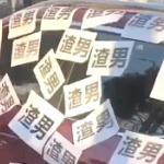 【動画】中国、路駐の赤い車が「クズ男 クズ男 クズ男 クズ男…」の貼り紙だらけに~!w