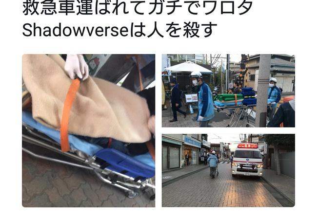 シャドウバース民、ついに救急車で運ばれる