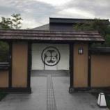 『【温泉巡り】No.171 瀬戸内温泉たまの湯(岡山県玉野市)』の画像