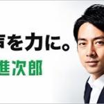小泉進次郎「正社員は恵まれすぎ。日本人のレールを変えて自立を促して改革をする」