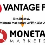 『VantageFX(ヴァンテージFX)が、日本居住者の新規受け入れを停止しました』の画像