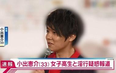 『小出恵介 無期限活動休止』の画像