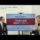【YouTube動画あり】「令和2年度合格者インタビュー」がUPされていました!