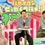 『【乃木坂46】外番組での生駒ちゃんとバナナマンの3ショットが素晴らしすぎる!!!』の画像