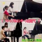 みどりピアノ・知育リトミック教室