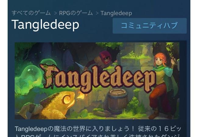 ローグライク「Tangledeep」Switch版が1週間でSteam版の売上を抜く!売上トップは日本