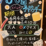 『虫歯予防デー☆彡【篠崎 ふかさわ歯科クリニック】』の画像
