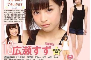 【画像】14歳の広瀬すずww