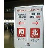 『大阪奈良へ1日目』の画像