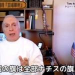 【動画】テキサス親父「旭日旗がナチス旗と同じなら、韓国旗もナチス旗と同じだぜ!」 [海外]