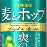 『【数量限定】「サッポロ 麦とホップ 爽の香(そうのかおり)」発売』の画像