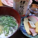 『'2019賀正🎍(平成最後のお正月)~お雑煮と古代米から作られたお酒「伊根満開」』の画像