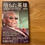 『「独裁者」の中の英雄の面影『堕ちた英雄「独裁者」ムガベの37年』』の画像