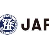 『JAFは意外と使える割引券』の画像