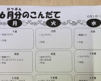 【画像】日本の給食、戦時中みたいになる
