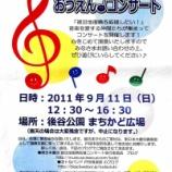 『戸田市後谷公園街角広場で、9月11日(日曜日)に音楽コンサートが開催されます』の画像