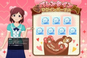 【ミリシタ】『バレンタインログインボーナス』開催!2/14まで!