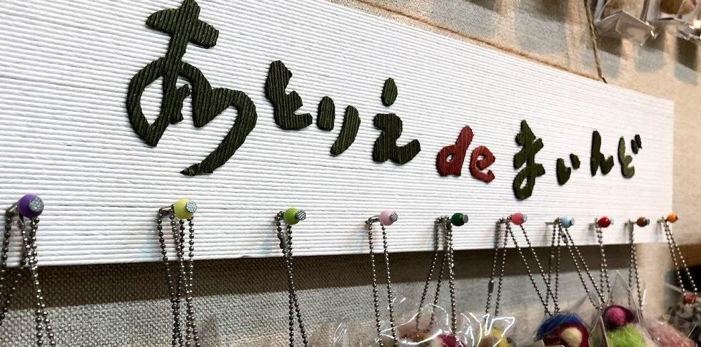 素敵♪ハンドメイドSHOP☆「あとりえ de まいんど」へようこそ!! イメージ画像
