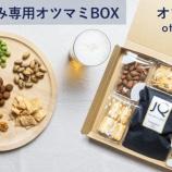 『スナックミーから宅飲み専用のおつまみBOX「オツマミー」発売』の画像