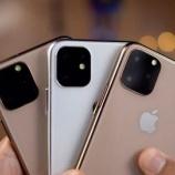 『【悲報】新型iPhoneキャリア割引廃止で、Appleの業績に打撃!XS以上の売り上げ不振はほぼ確実か。』の画像