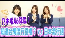 乃木坂46本人来た!!!台湾の流行語を知ってる?V.S 日本の流行語教えて! (高山一実さん、星野みなみさん)