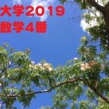 『2019年岐阜大学理系数学4番【数学Ⅱ・数学Ⅲ】三角関数、微分法~取扱いの壁があるんじゃないのかなと思う。』の画像