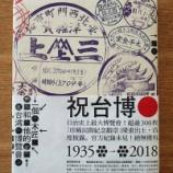 『〔邦訳刊行決定!〕 戦前のスタンプ帳に見る台湾 『一個木匠和他的台湾博覧會』』の画像