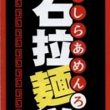 『釜石拉麺道(かまいしらあめんろーど)』の画像