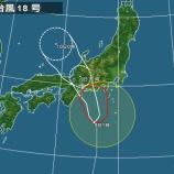 『台風18号が9/9午前中に東海地方・近畿地方に接近・上陸の恐れ』の画像
