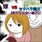 嫁VSセクハラ義父【新たな出会い編20】
