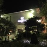 『久しぶりにクラウンプラザ京都に再訪。ここは国内唯一の5,000ボーナスポイントパッケージがあるホテルです。』の画像