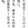 峯岸「ゆきりんの卒業コンサートは東京ドームで」「卒業後にAKBの暴露は絶対しない」