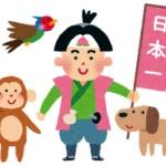桃太郎は何を根拠に日本一などと自称しているのかね