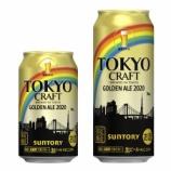 『【季節限定】「TOKYO CRAFT(東京クラフト)〈ゴールデンエール〉」』の画像