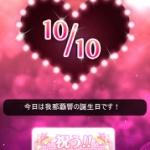 【モバマス】10月10日は我那覇響、椎名法子の誕生日です!