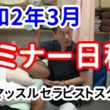 『肩こり 寝違え 治療のポイント! 【吉野マッスルセラピストスクール 筋膜・トリガーポイント勉強会】』の画像