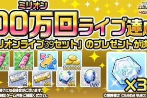【ミリシタ】ミリオンライブを達成しようキャンペーン結果発表!
