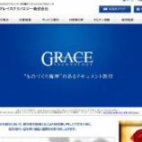 『5%ルール大量保有報告書 グレイステクノロジー(3541)-松村幸治』の画像