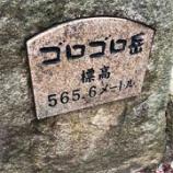 『201107 六甲山縦走計画』の画像
