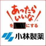 『1月28日(木)本日出勤キャストにそれぞれキャッチコピーを贈呈!!!』の画像